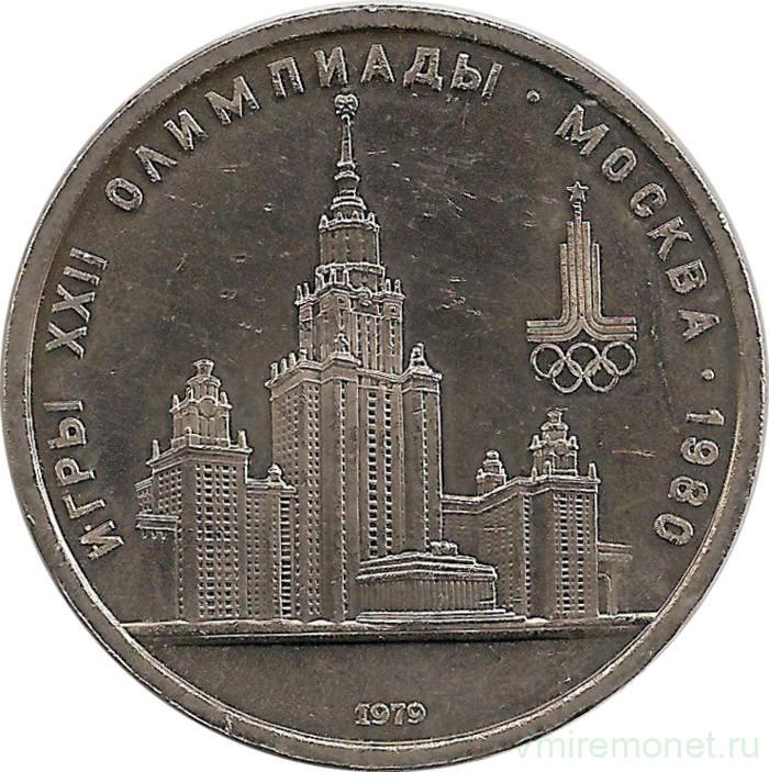 1 рубль 1979 1 копейка 1822 цена