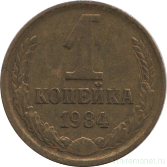 Монета ссср 1 копейка 1984 медная древнеримская монета