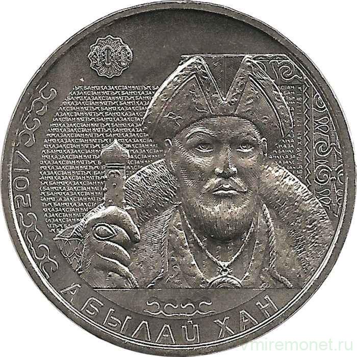 Монета тенге 2017 года монеты россии стоимость каталог цены на 2017