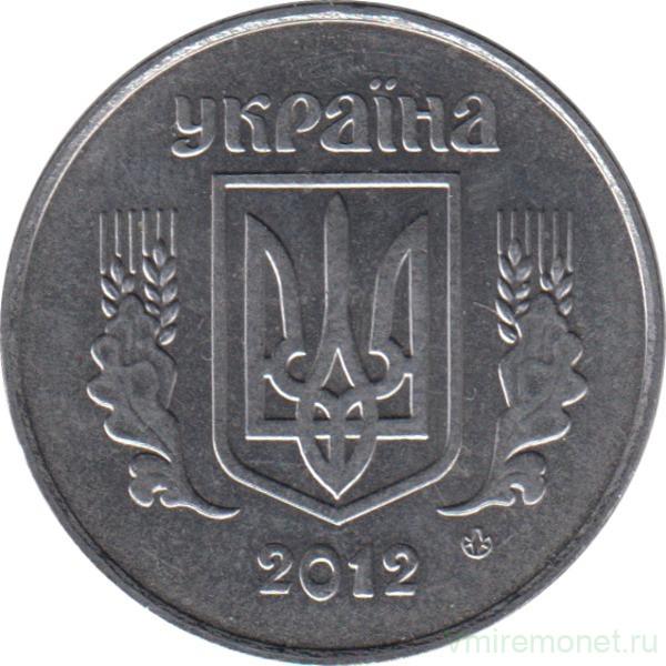 5 копеек 2012 украина продаж копійок 1992 року
