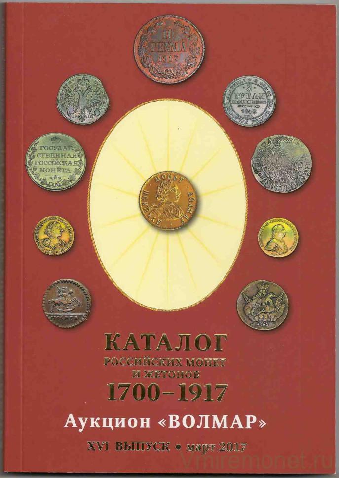 Каталог российских монет волмар ціна на монети ссср в україні