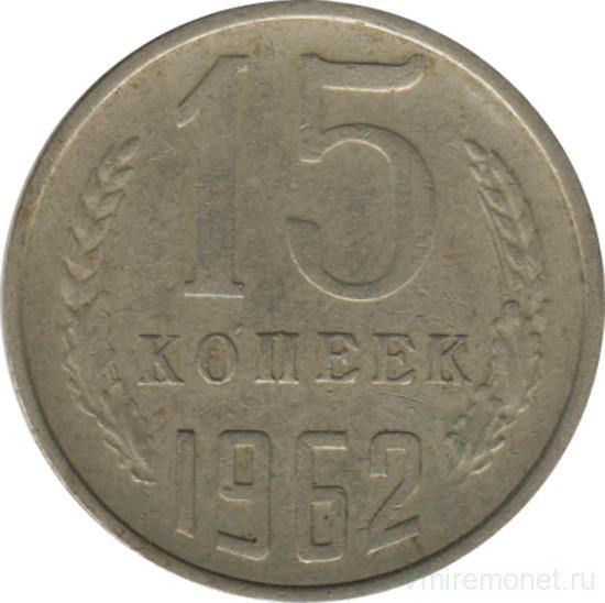 Монета ссср 1962 года 15 копеек редкие монеты россии каталог фото