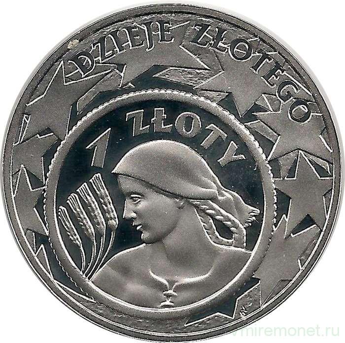 1 злотый 1924 год 5 грн бугай год выпуска 2007