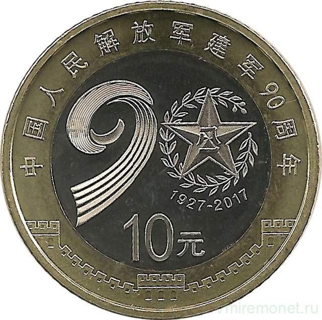 Монета китай 10 10 рублей 2008 года цена стоимость монеты