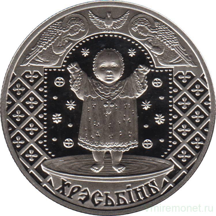 Монеты на крестины монета 1