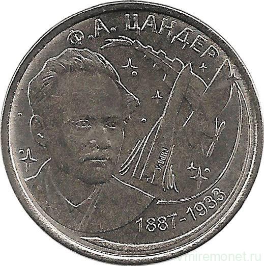 Молдавская приднестровская республика монета нумизматы владивостока
