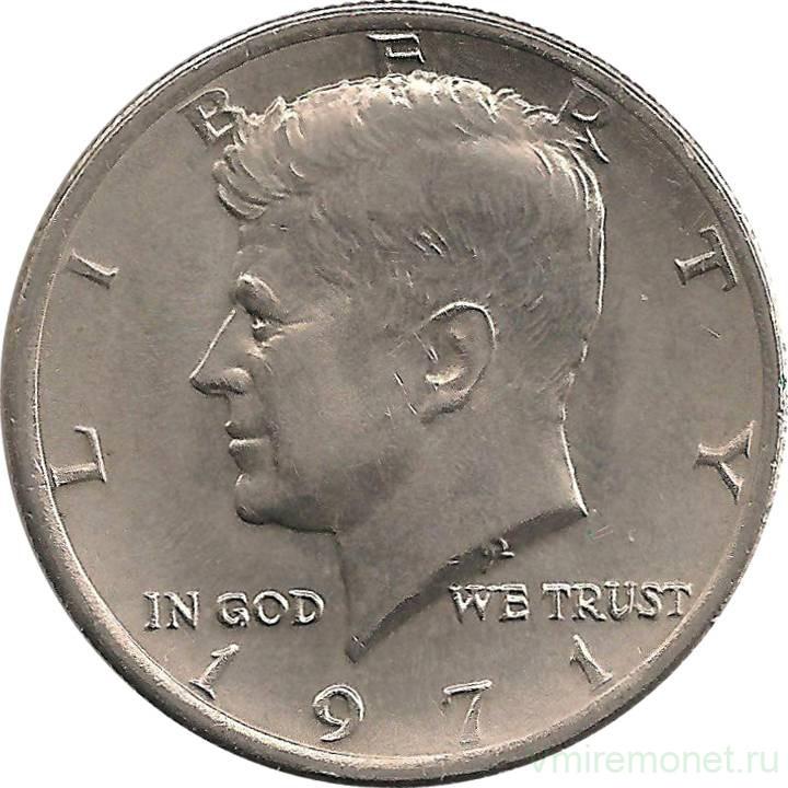 50 центов 1971 скупка монет таганская