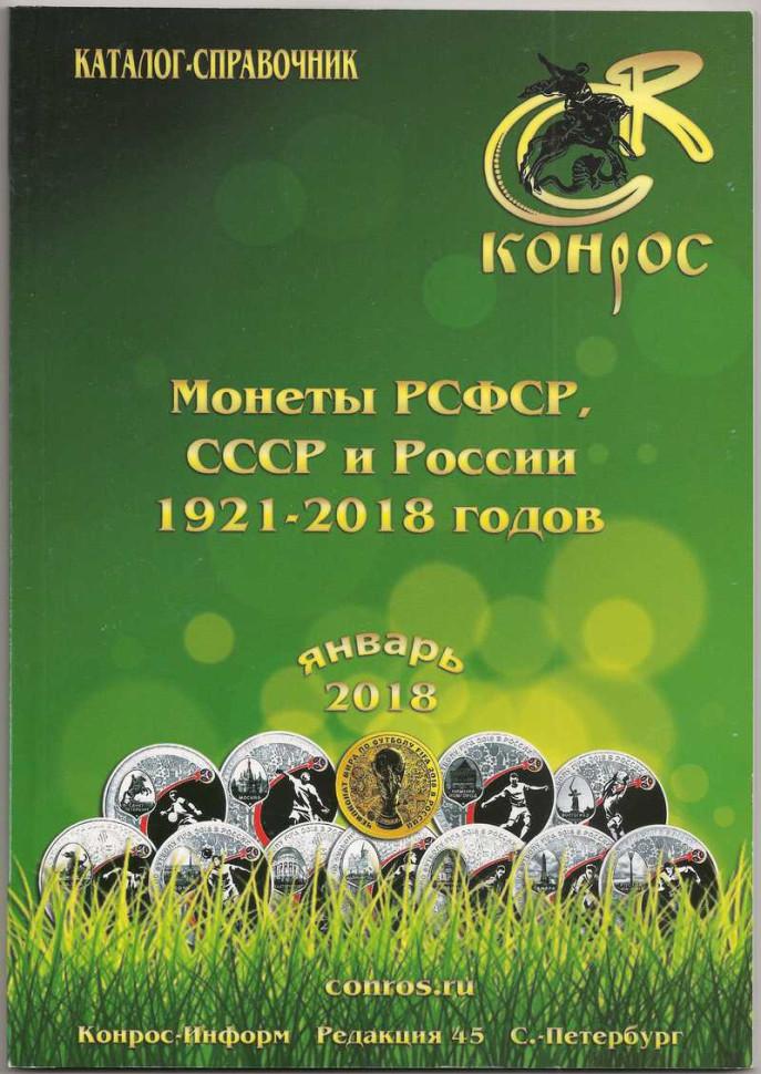 Конрос монеты рсфср, ссср и россии 1921-2017 годов. Редакция 43.