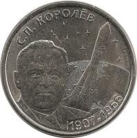 Цена монеты в один рубль сом республика ктргиз старинные ножницы клеймо